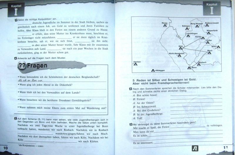 Рабочая тетрадь по немецкому языку 7 класс крылова