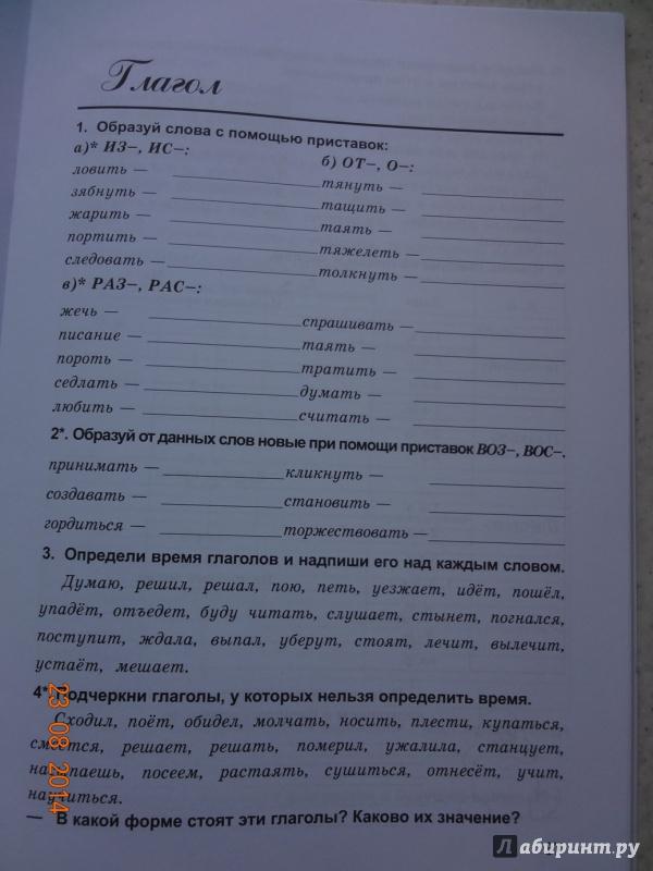 Гдз решебник дидактическая тетрадь по русскому языку 3 класс