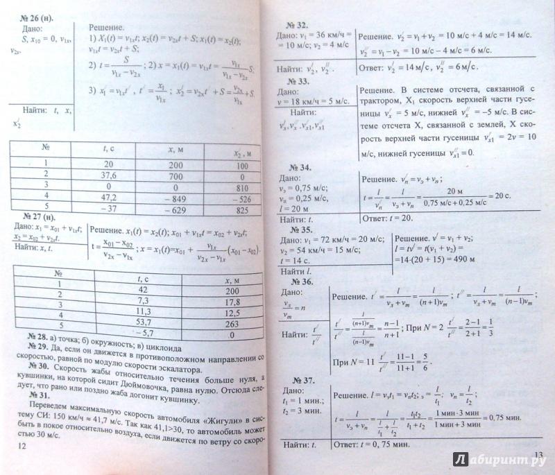 гдз по физике физика задачник 9 класс рымкевич