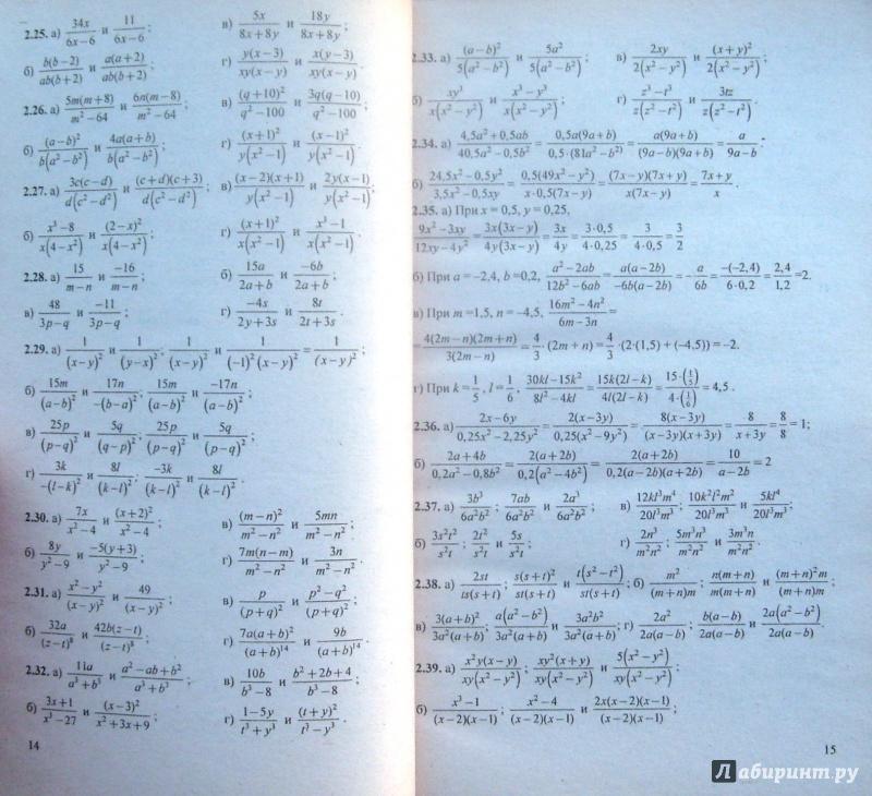 Алгебра 8 класс домашней работы