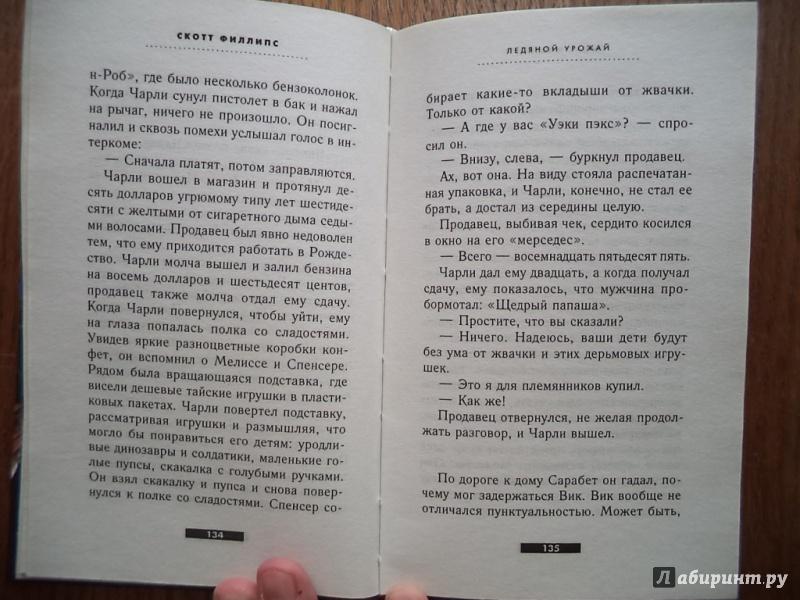 СКОТТ ФИЛЛИПС ЛЕДЯНОЙ УРОЖАЙ КНИГА СКАЧАТЬ БЕСПЛАТНО