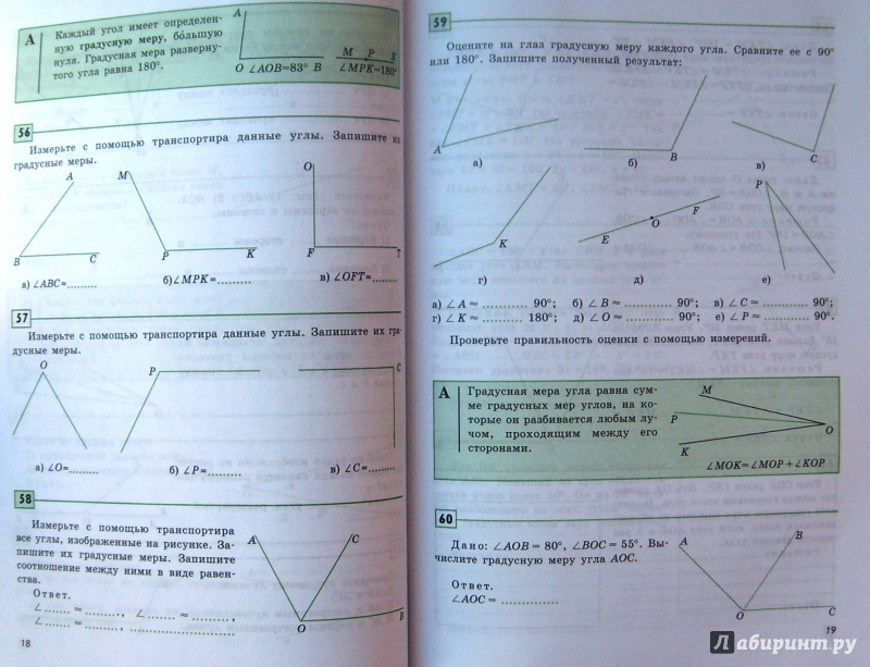 решебник к учебнику а в погорелова геометрия