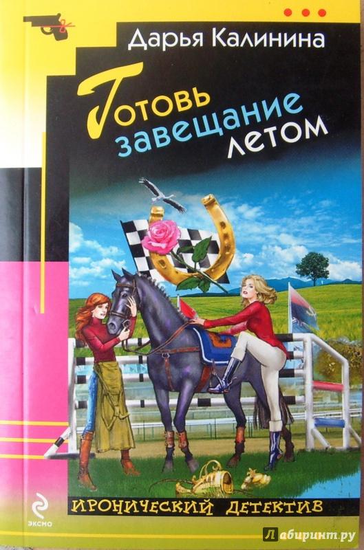 Иллюстрация 1 из 5 для Готовь завещание летом - Дарья Калинина | Лабиринт - книги. Источник: Соловьев  Владимир