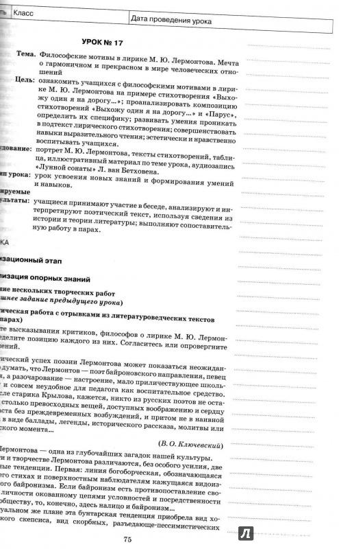 знакомство с русским языком 3 класса