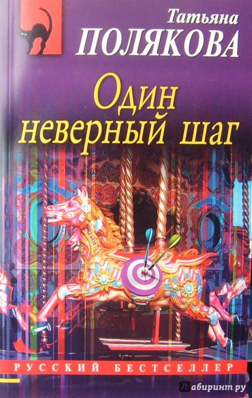 Иллюстрация 1 из 10 для Один неверный шаг - Татьяна Полякова | Лабиринт - книги. Источник: Соловьев  Владимир