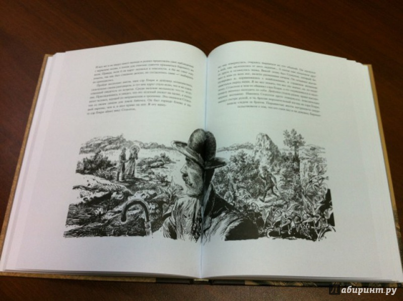 Иллюстрация 10 из 24 для Собака Баскервилей - Артур Дойл | Лабиринт - книги. Источник: Вадим Мещеряков