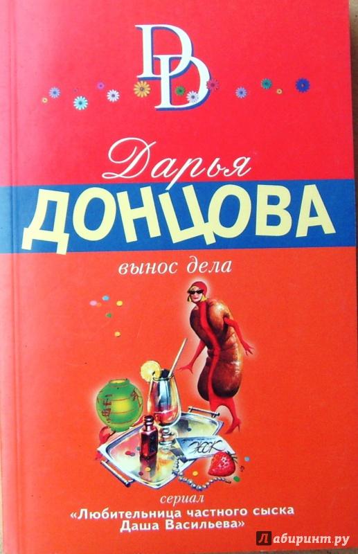 Иллюстрация 1 из 5 для Вынос дела - Дарья Донцова | Лабиринт - книги. Источник: Соловьев  Владимир