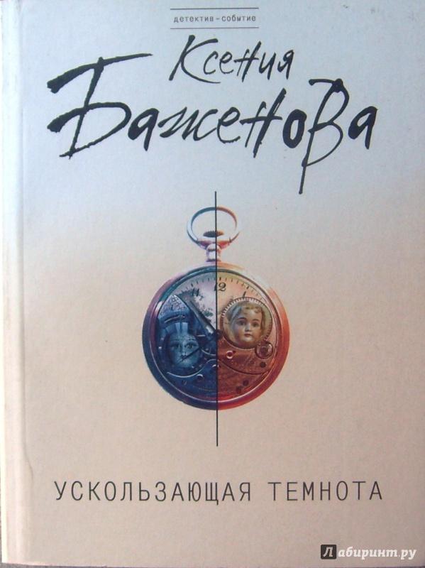 Иллюстрация 1 из 6 для Ускользающая темнота - Ксения Баженова | Лабиринт - книги. Источник: Соловьев  Владимир