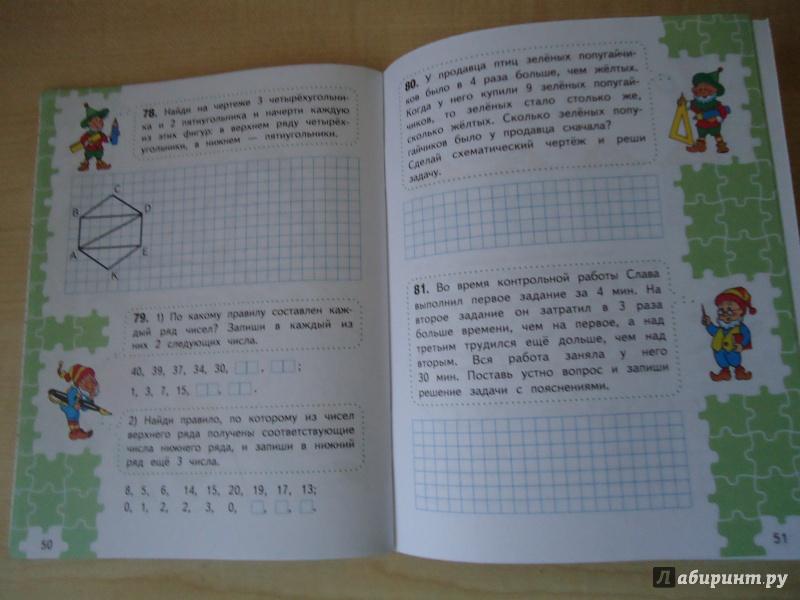 Иллюстрация 16 из 34 для Для тех, кто любит математику. 3 класс. Пособие для учащихся общеобразовательных учреждений. ФГОС - Моро, Волкова | Лабиринт - книги. Источник: Кот_А
