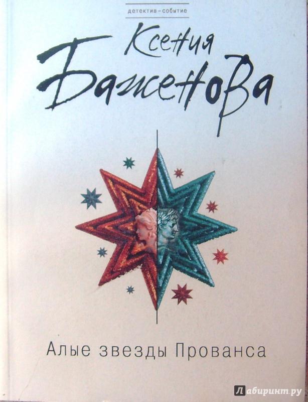 Иллюстрация 1 из 6 для Алые звезды Прованса - Ксения Баженова   Лабиринт - книги. Источник: Соловьев  Владимир