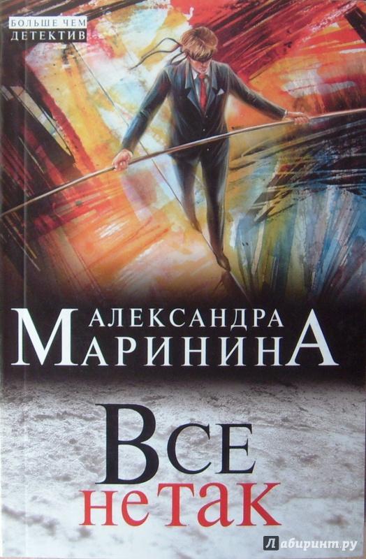 Иллюстрация 1 из 44 для Все не так - Александра Маринина | Лабиринт - книги. Источник: Соловьев  Владимир