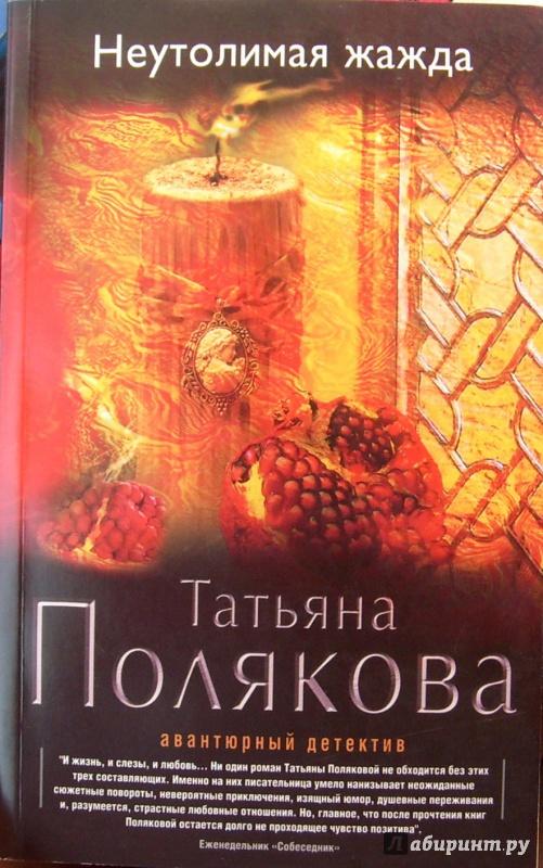 Иллюстрация 1 из 5 для Неутолимая жажда - Татьяна Полякова | Лабиринт - книги. Источник: Соловьев  Владимир