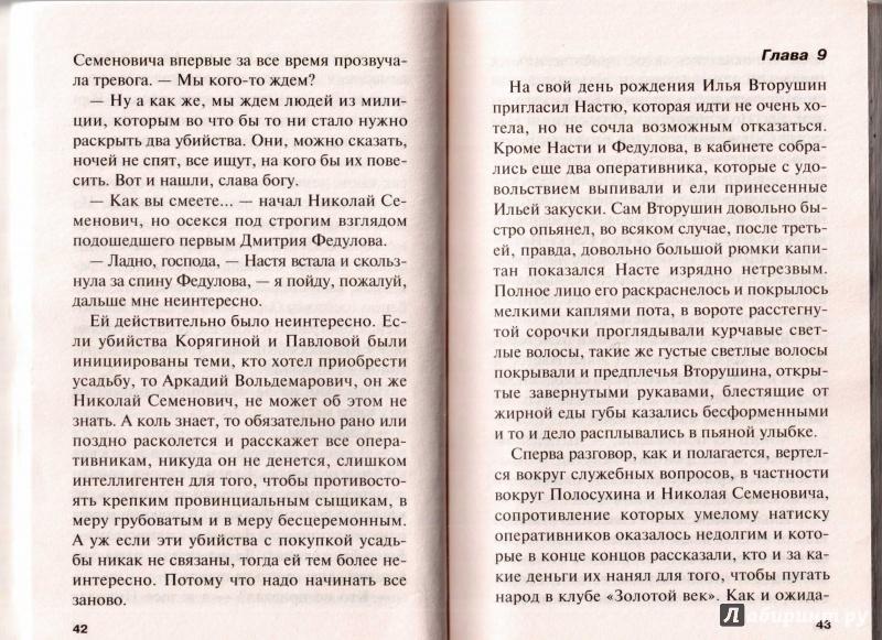 Иллюстрация 1 из 19 для Жизнь после Жизни. Том 2 - Александра Маринина | Лабиринт - книги. Источник: Маттиас