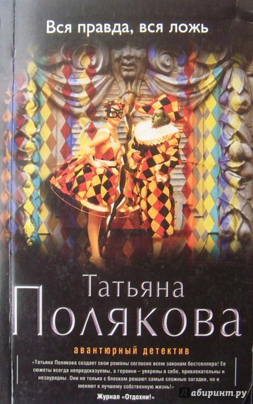 Иллюстрация 1 из 4 для Вся правда, вся ложь - Татьяна Полякова | Лабиринт - книги. Источник: Соловьев  Владимир