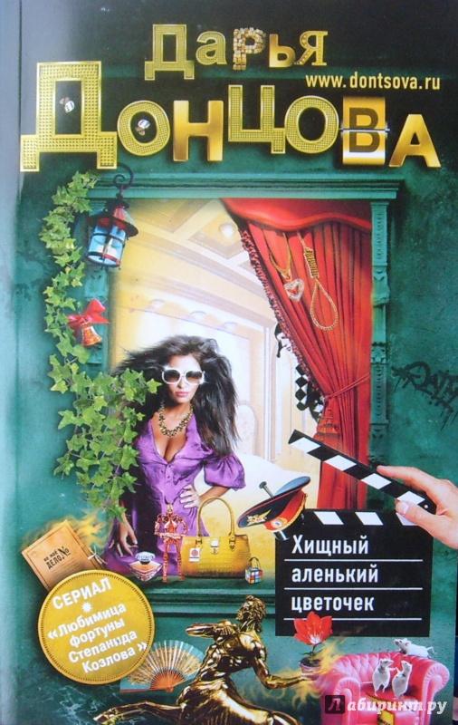 Иллюстрация 1 из 5 для Хищный аленький цветочек - Дарья Донцова | Лабиринт - книги. Источник: Соловьев  Владимир