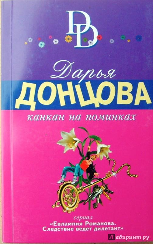 Иллюстрация 1 из 5 для Канкан на поминках - Дарья Донцова   Лабиринт - книги. Источник: Соловьев  Владимир