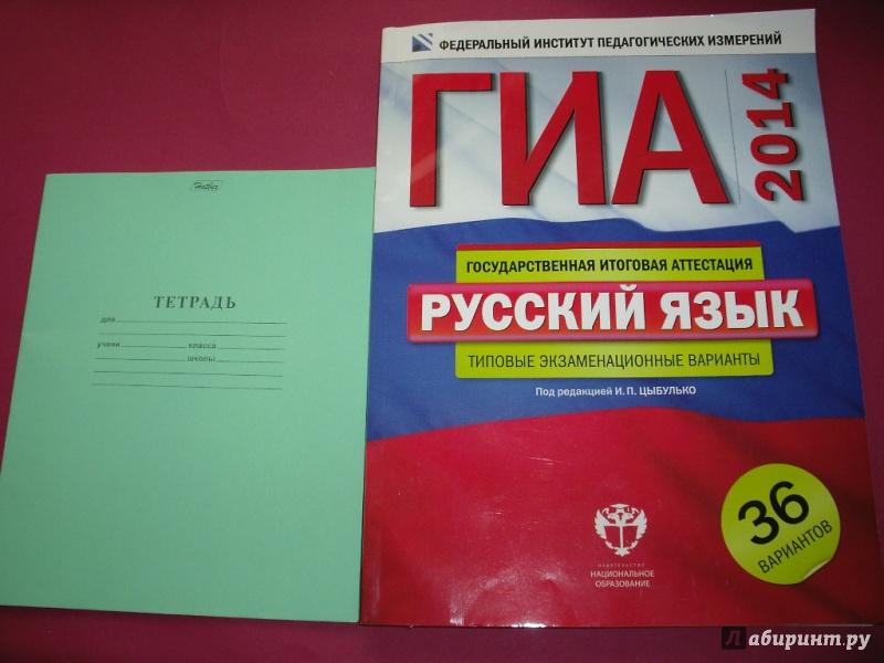 русский гдз огэ пасичник язык