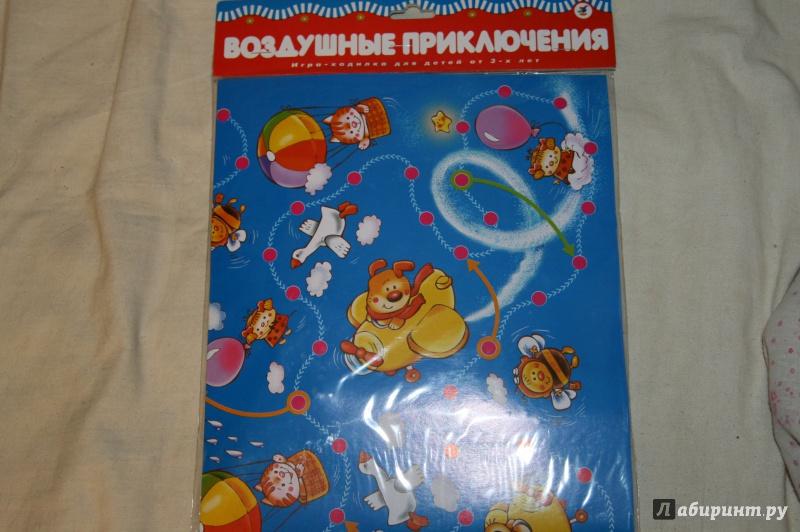 Иллюстрация 1 из 12 для Ходилки. Воздушные приключения | Лабиринт - игрушки. Источник: Кабанова  Ксения Викторовна