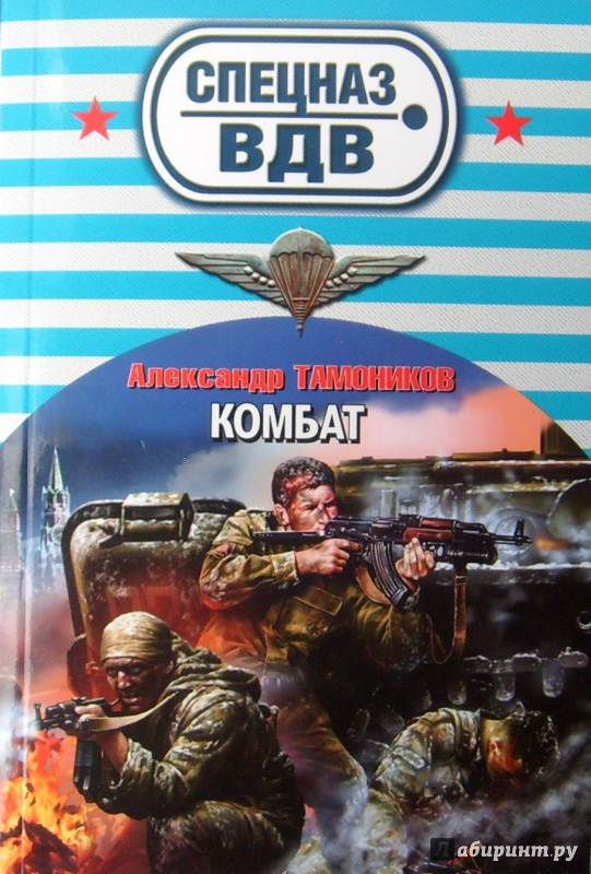 Иллюстрация 1 из 5 для Комбат - Александр Тамоников | Лабиринт - книги. Источник: Соловьев  Владимир