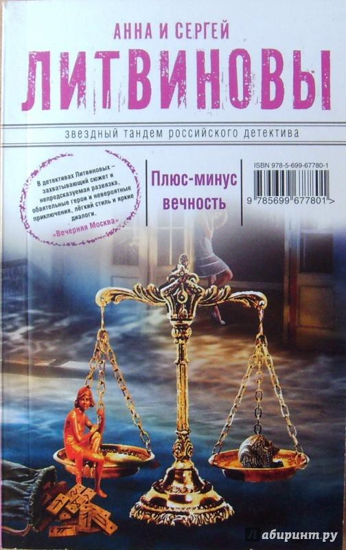 Иллюстрация 1 из 5 для Плюс-минус вечность - Литвинова, Литвинов | Лабиринт - книги. Источник: Соловьев  Владимир