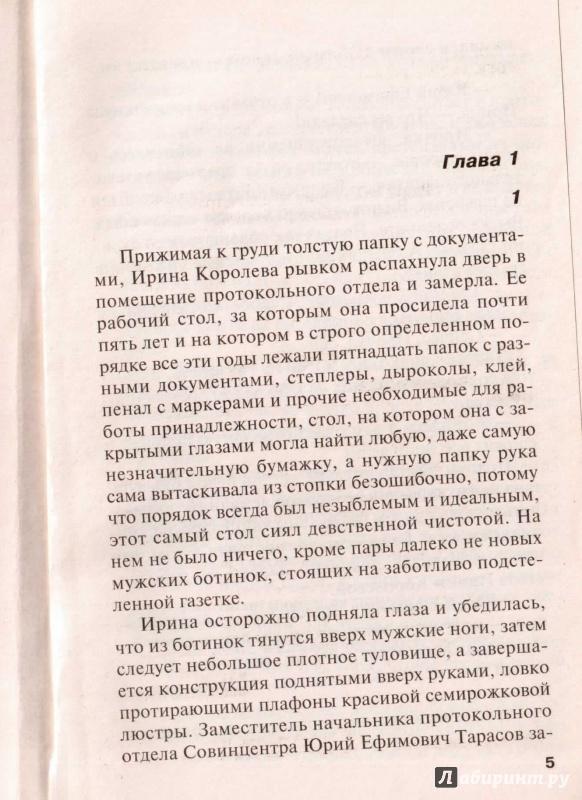 Иллюстрация 1 из 7 для Шестерки умирают первыми - Александра Маринина | Лабиринт - книги. Источник: Маттиас