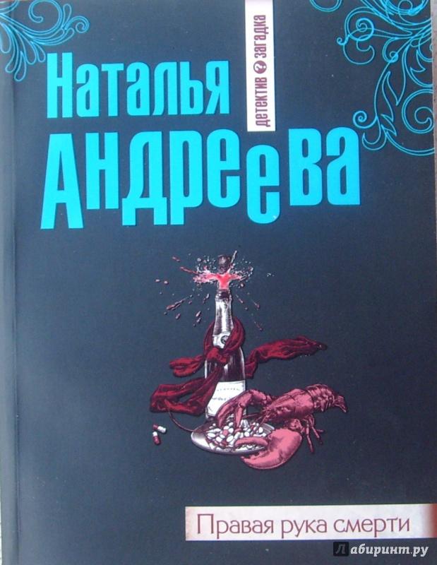 Иллюстрация 1 из 5 для Правая рука смерти - Наталья Андреева | Лабиринт - книги. Источник: Соловьев  Владимир