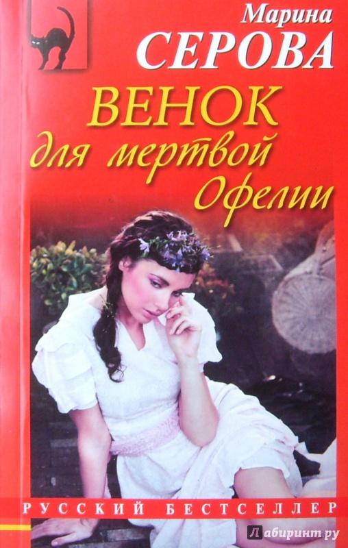 Иллюстрация 1 из 5 для Венок для мертвой Офелии - Марина Серова   Лабиринт - книги. Источник: Соловьев  Владимир