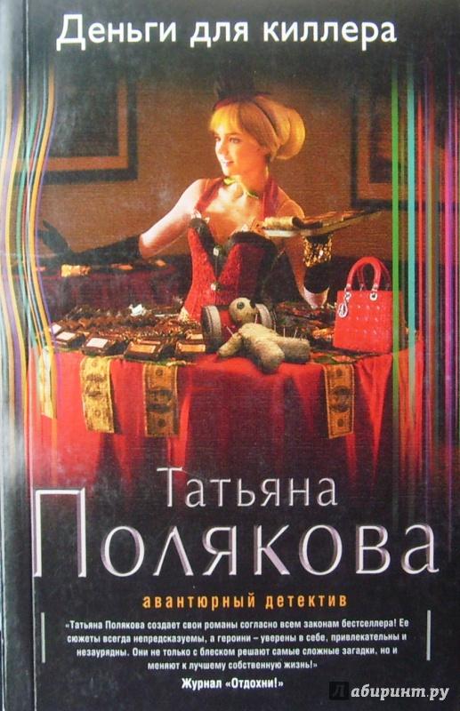 Иллюстрация 1 из 5 для Деньги для киллера - Татьяна Полякова | Лабиринт - книги. Источник: Соловьев  Владимир