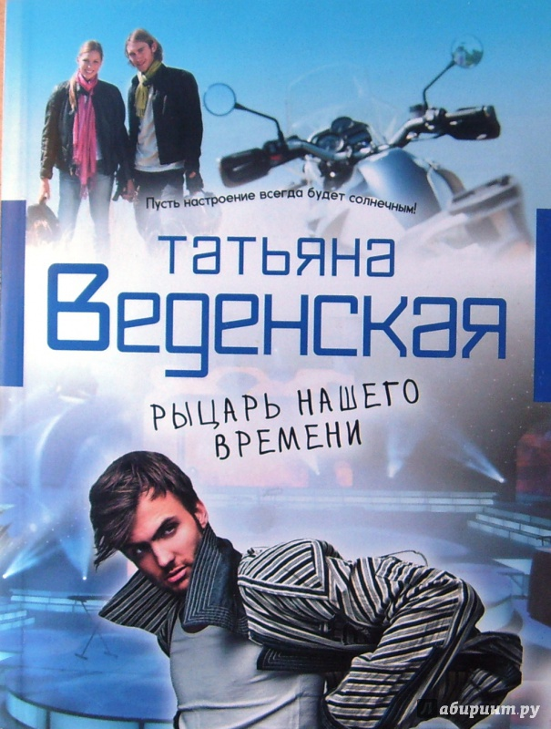 Иллюстрация 1 из 5 для Рыцарь нашего времени - Татьяна Веденская | Лабиринт - книги. Источник: Соловьев  Владимир