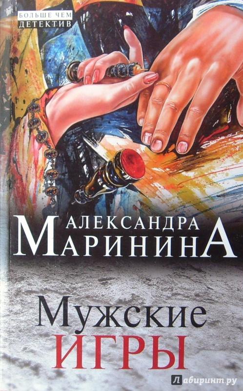 Иллюстрация 1 из 5 для Мужские игры - Александра Маринина | Лабиринт - книги. Источник: Соловьев  Владимир