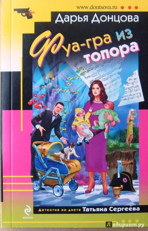 Иллюстрация 1 из 35 для Фуа-гра из топора - Дарья Донцова | Лабиринт - книги. Источник: Соловьев  Владимир
