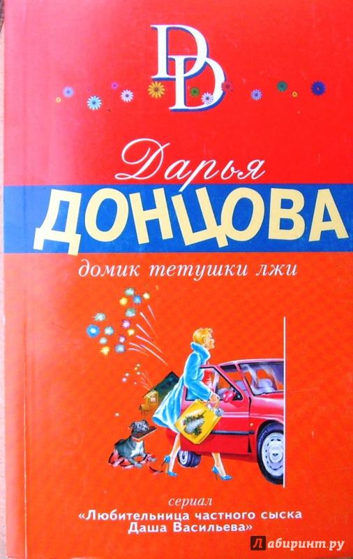 Иллюстрация 1 из 5 для Домик тетушки лжи - Дарья Донцова   Лабиринт - книги. Источник: Соловьев  Владимир