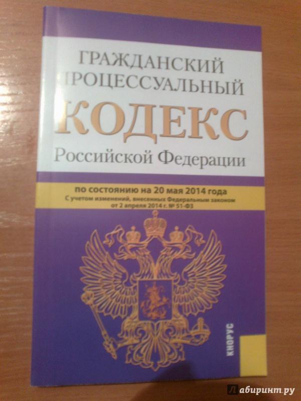 Иллюстрация 1 из 6 для Гражданский процессуальный кодекс Российской Федерации по состоянию на 20 мая 2014 года   Лабиринт - книги. Источник: Юлиана  Юлиана