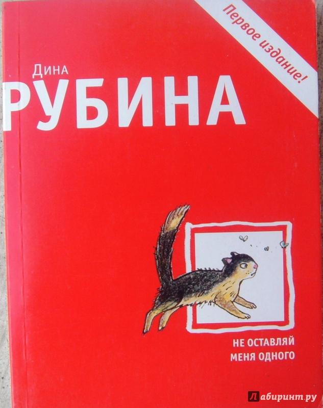 Иллюстрация 1 из 7 для Не оставляй меня одного - Дина Рубина   Лабиринт - книги. Источник: Соловьев  Владимир