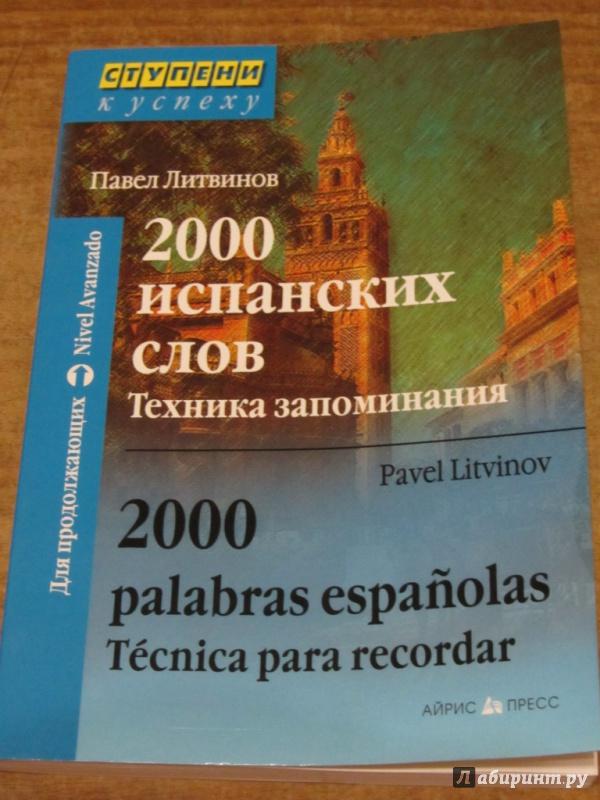 Иллюстрация 1 из 21 для 2000 испанских слов. Техника запоминания - Павел Литвинов | Лабиринт - книги. Источник: Васильева  Наталья