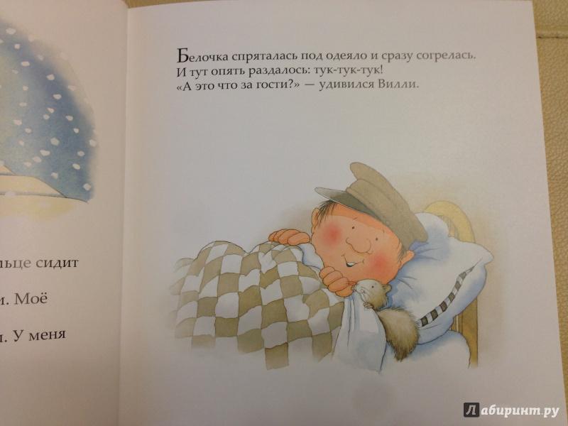 Иллюстрация 25 из 91 для Однажды зимней ночью - Ник Баттерворт | Лабиринт - книги. Источник: antonnnn