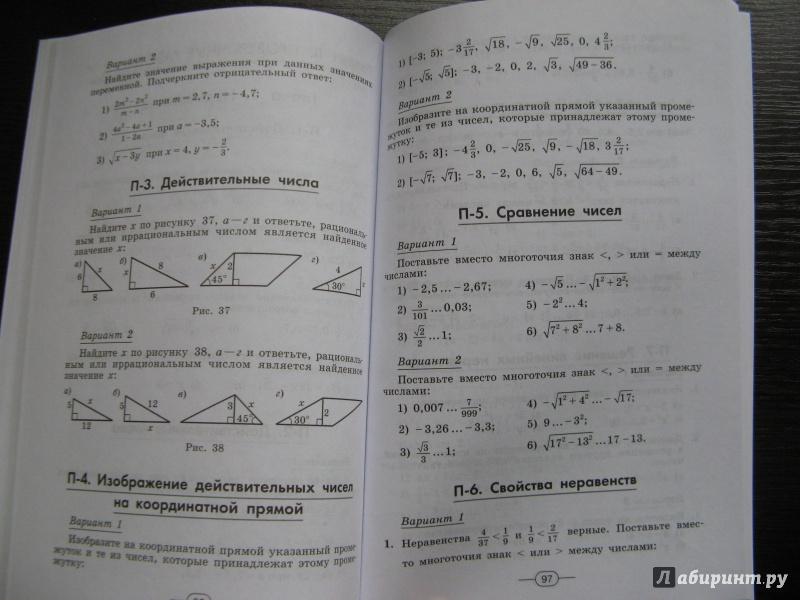 материал алгебра 9 гдз евстафьева дидактический класс