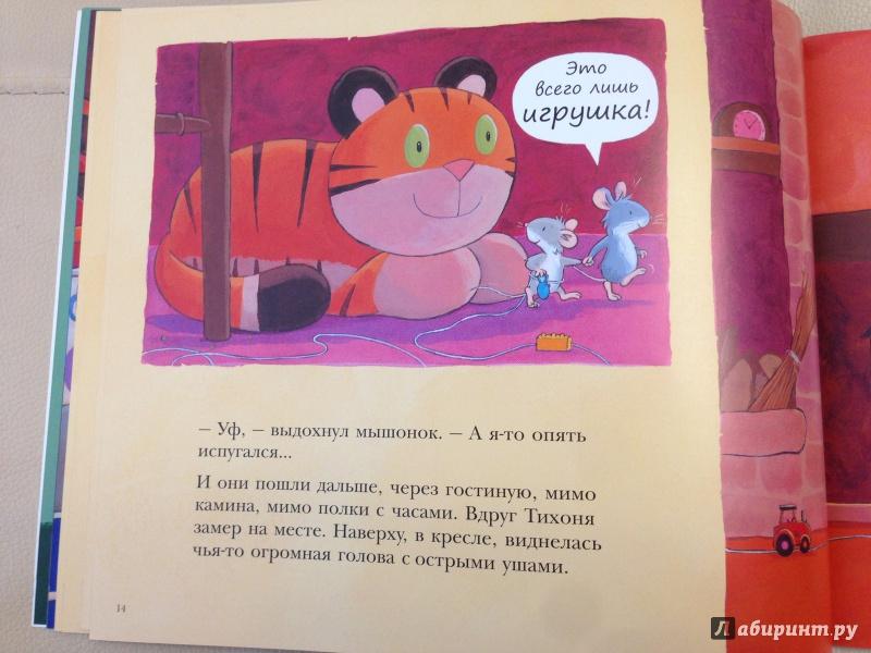 Иллюстрация 15 из 48 для Мышка-трусишка - Алан Макдональд   Лабиринт - книги. Источник: antonnnn