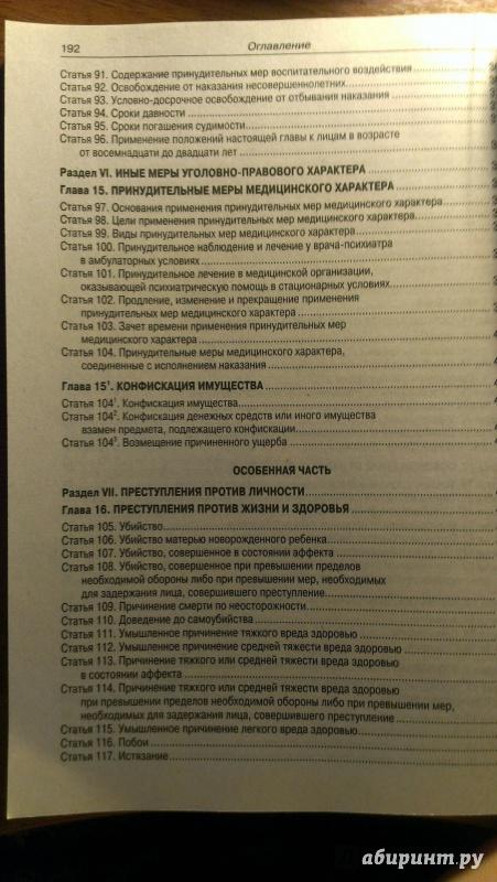 Иллюстрация 1 из 12 для Уголовный кодекс Российской Фелерации по состоянию на 22 сентября 2014 года | Лабиринт - книги. Источник: Светлана