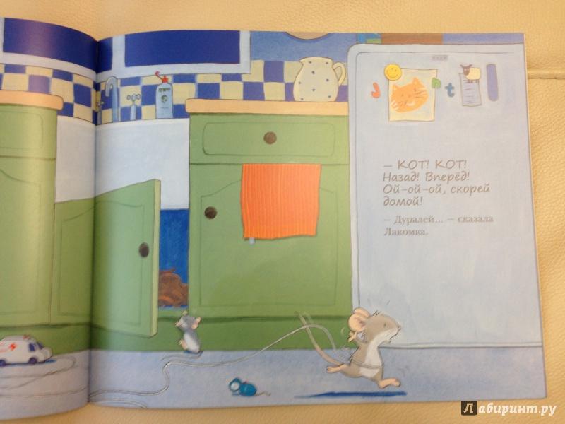 Иллюстрация 18 из 48 для Мышка-трусишка - Алан Макдональд | Лабиринт - книги. Источник: antonnnn