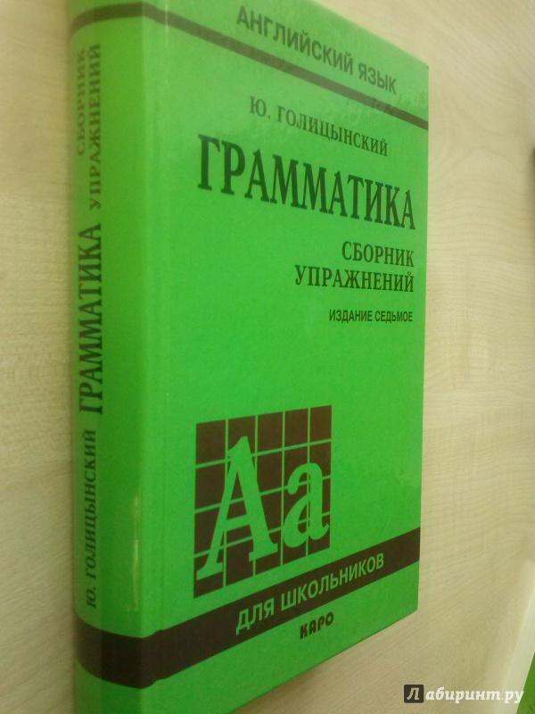 упражнения сборник решебник грамматика голицынский