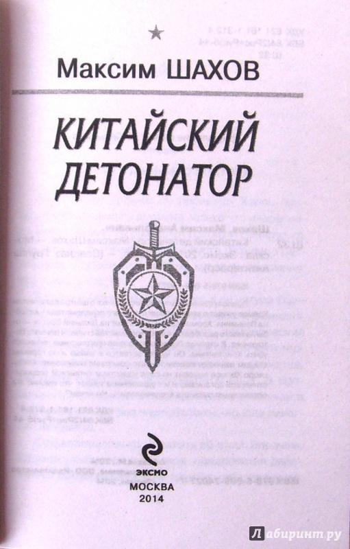 МАКСИМ ШАХОВ КИТАЙСКИЙ ДЕТОНАТОР СКАЧАТЬ БЕСПЛАТНО