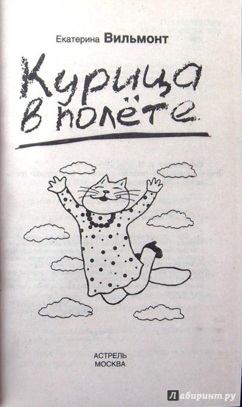 Издатель: аст, астрель, м., она — прирожденная кулинарка, готовит так — пальчики оближешь!