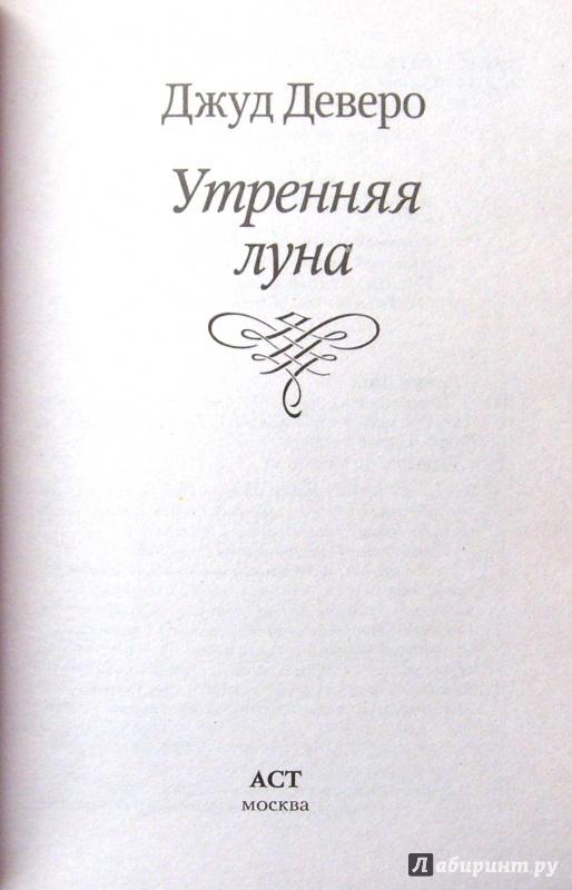 ДЖУД ДЕВЕРО КНИГИ СКАЧАТЬ БЕСПЛАТНО