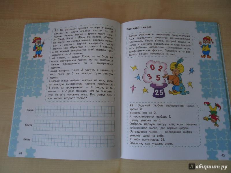 Иллюстрация 19 из 38 для Для тех, кто любит математику. 4 класс. Пособие для учащихся. ФГОС - Моро, Волкова | Лабиринт - книги. Источник: Кот_А