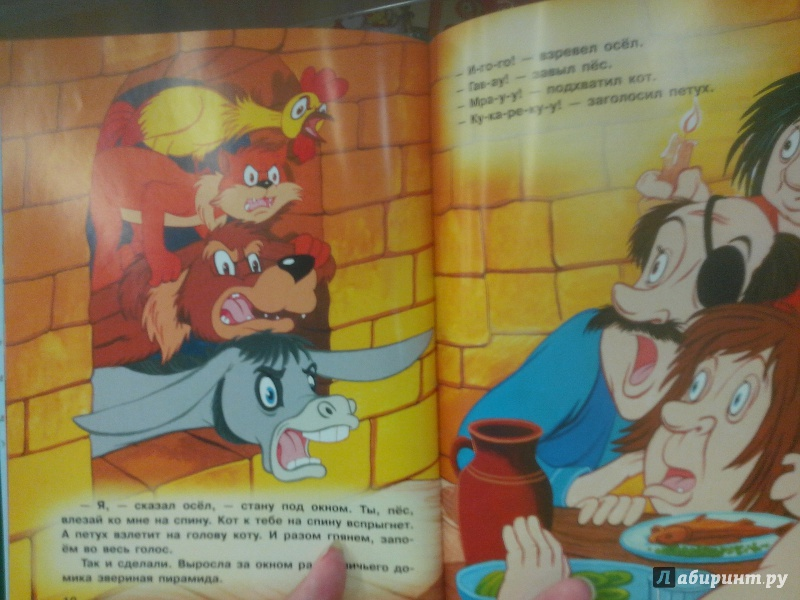Иллюстрация 17 из 28 для Бременские музыканты и другие сказки - Гримм, Андерсен | Лабиринт - книги. Источник: Половинка  Юля