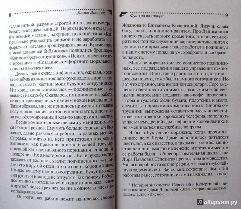 Фуагра из топара читать