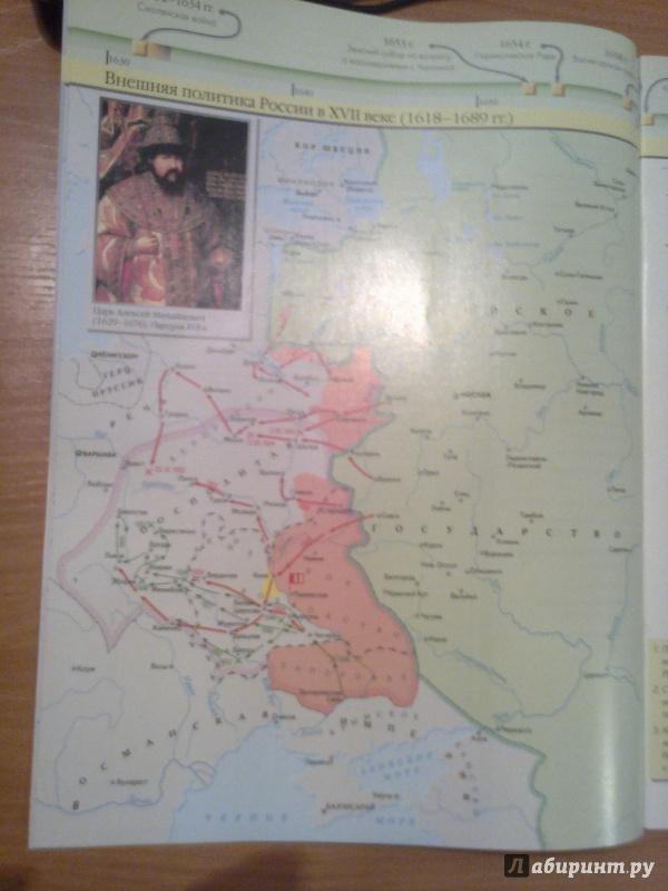 история класс атлас по гдз истории россии 7