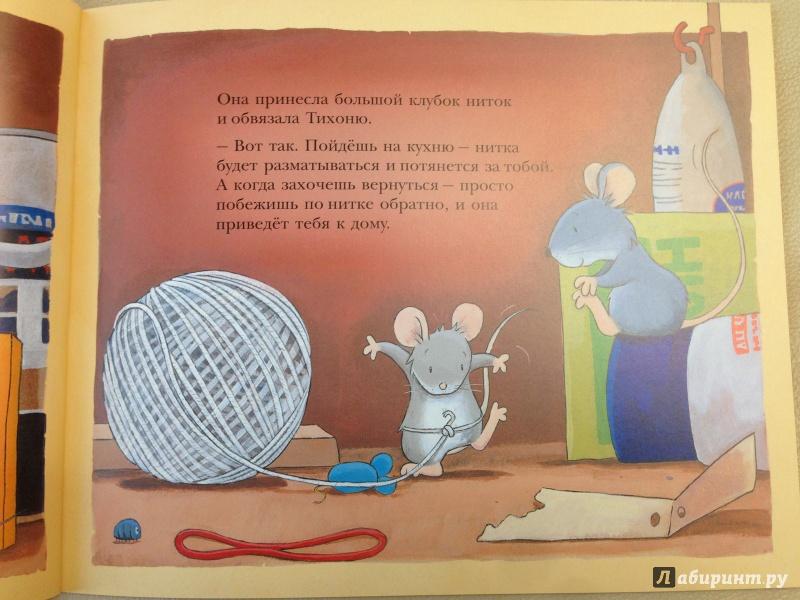 Иллюстрация 10 из 48 для Мышка-трусишка - Алан Макдональд   Лабиринт - книги. Источник: antonnnn