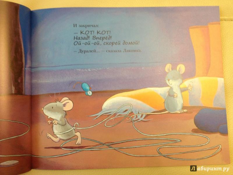 Иллюстрация 12 из 48 для Мышка-трусишка - Алан Макдональд | Лабиринт - книги. Источник: antonnnn